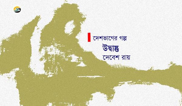 Irabotee.com,irabotee,sounak dutta,ইরাবতী.কম,copy righted by irabotee.com, Debesh Roy golpo udhbastu