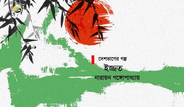 Irabotee.com,irabotee,sounak dutta,ইরাবতী.কম,copy righted by irabotee.com,Narayan Gangopadhyay Novelist golpo ijjat