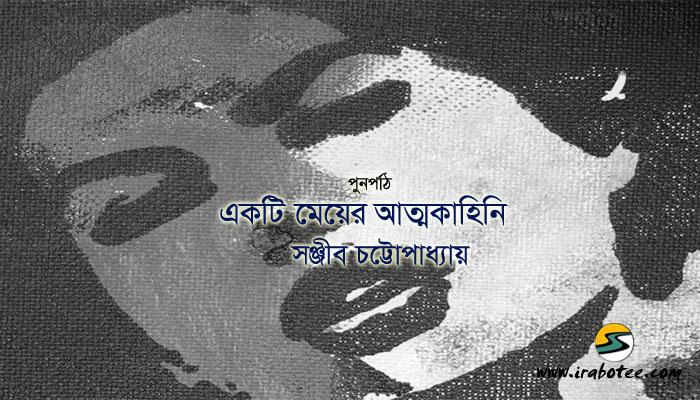 Irabotee.com,irabotee,sounak dutta,ইরাবতী.কম,copy righted by irabotee.com,Sanjib Chattopadhyay