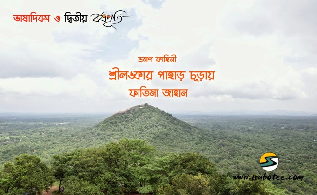 Irabotee.com,irabotee,sounak dutta,ইরাবতী.কম,copy righted by irabotee.com,Sigiriya Sri Lankas Abandoned Lion Rock Fortress