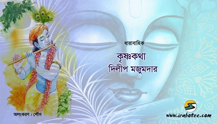 Irabotee.com,irabotee,sounak dutta,ইরাবতী.কম,copy righted by irabotee.com,krishna-koth