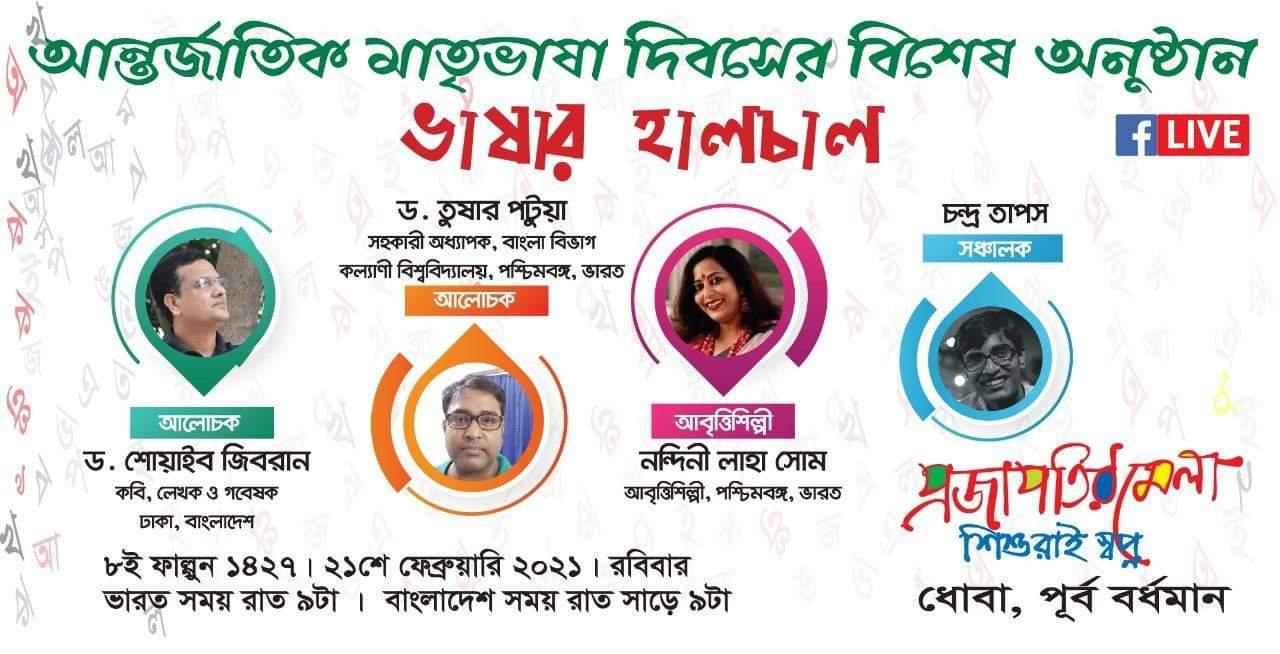 Irabotee.com,irabotee,sounak dutta,ইরাবতী.কম,copy righted by irabotee.com,21-february-program
