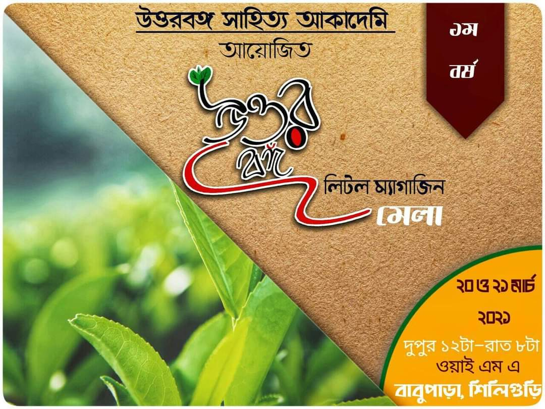 north-bengal-little-magazine-fair