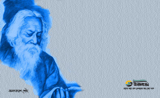 Irabotee.com,irabotee,sounak dutta,ইরাবতী.কম,copy righted by irabotee.com,rabindranath tagore letters in bengali