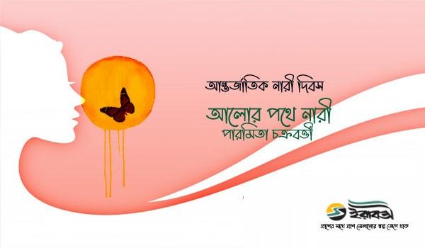 copy righted by irabotee.com,paramita chakraborty