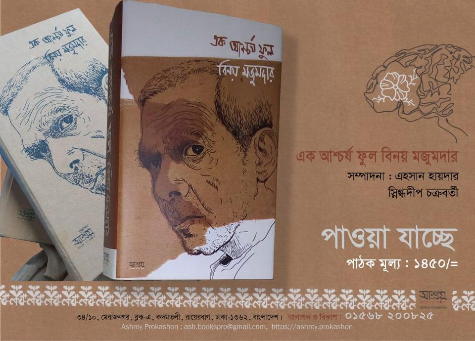 Irabotee.com,irabotee,sounak dutta,ইরাবতী.কম,copy righted by irabotee.com,bangla-sahitya-Binoy Majumdar Poet