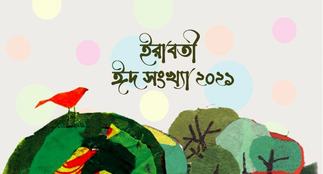 Irabotee.com,irabotee,sounak dutta,ইরাবতী.কম,copy righted by irabotee.com,eid issue 2021