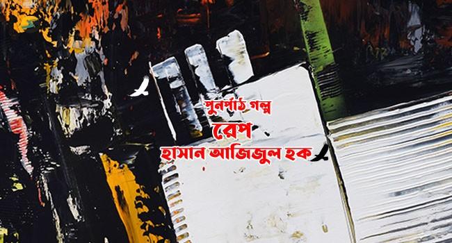 Irabotee.com,irabotee,sounak dutta,ইরাবতী.কম,copy righted by irabotee.com,Hasan Azizul Huq short story