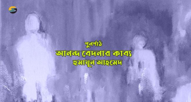Irabotee.com,irabotee,sounak dutta,ইরাবতী.কম,copy righted by irabotee.com,Humayun Ahmed Bangladeshi novelist