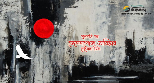 Irabotee.com,irabotee,sounak dutta,ইরাবতী.কম,copy righted by irabotee.com,Premendra Mitra Indian poet