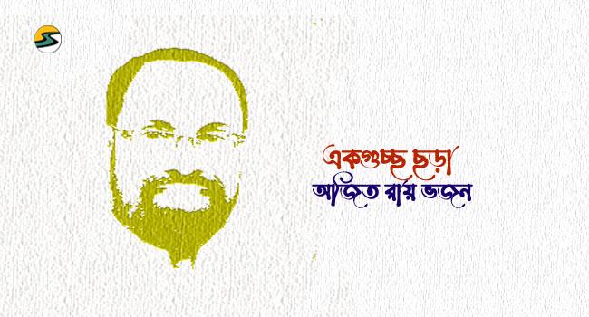 Irabotee.com,irabotee,sounak dutta,ইরাবতী.কম,copy righted by irabotee.com,Rhyme chharar gaan Ajit Roy Bhajan