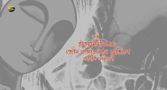Irabotee.com,irabotee,sounak dutta,ইরাবতী.কম,copy righted by irabotee.com,Women's relative access Ecofeminism