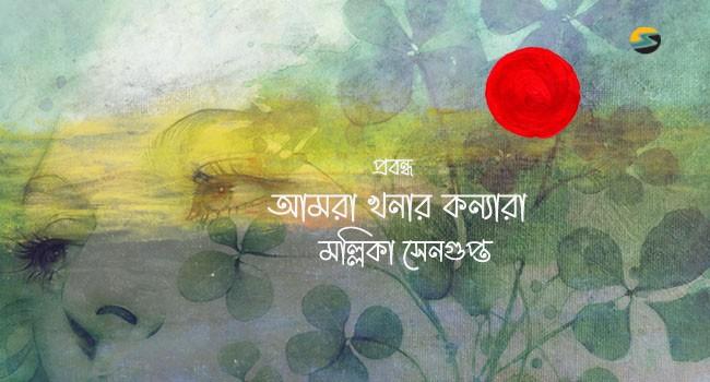 Irabotee.com,irabotee,sounak dutta,ইরাবতী.কম,copy righted by irabotee.com,mallika sengupta poet
