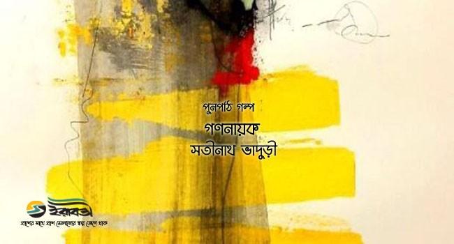 Irabotee.com,irabotee,sounak dutta,ইরাবতী.কম,copy righted by irabotee.com,satinath-bhaduri-novelist