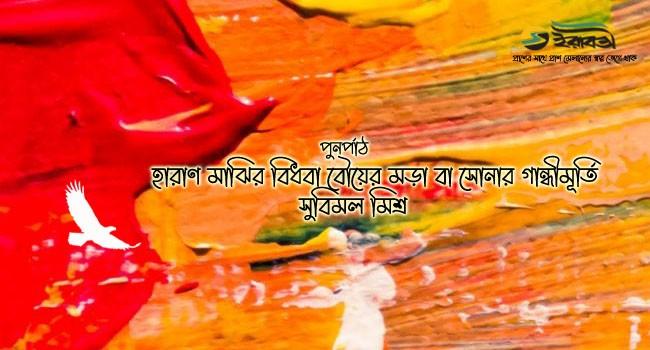 Irabotee.com,irabotee,sounak dutta,ইরাবতী.কম,copy righted by irabotee.com,Subimal Mishra