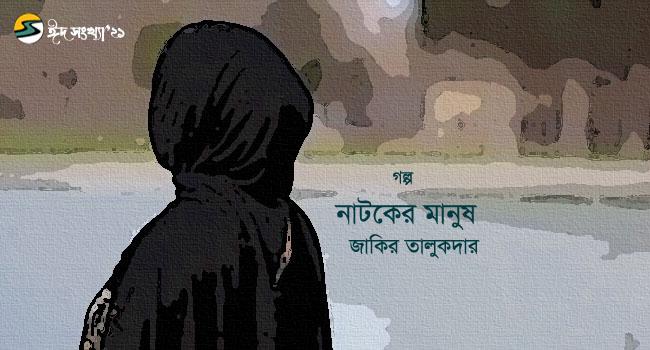 Irabotee.com,irabotee,sounak dutta,ইরাবতী.কম,copy righted by irabotee.com,eid 2021 bangla golpo zakir talukder