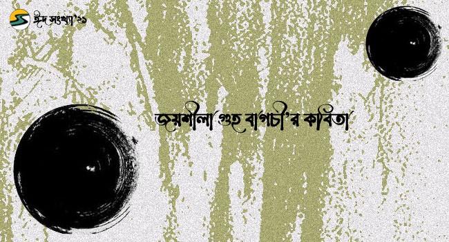 Irabotee.com,irabotee,sounak dutta,ইরাবতী.কম,copy righted by irabotee.com,eid 2021 kobi Joyshila guha bagchi