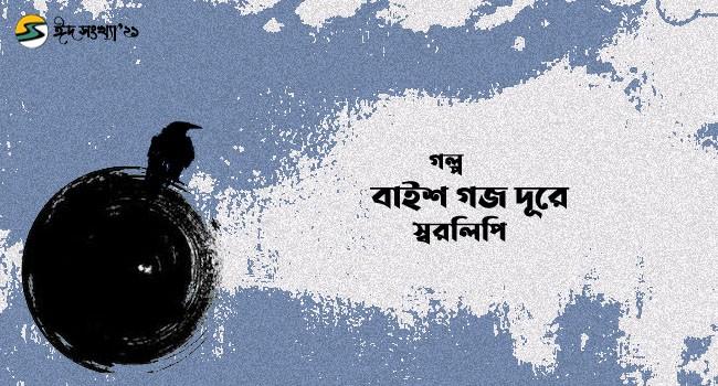 Irabotee.com,irabotee,sounak dutta,ইরাবতী.কম,copy righted by irabotee.com,eid 2021 bangla golpo swaralipi
