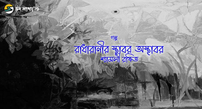 Irabotee.com,irabotee,sounak dutta,ইরাবতী.কম,copy righted by irabotee.com,eid 2021 bangla golpo shymali rakshit
