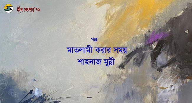 Irabotee.com,irabotee,sounak dutta,ইরাবতী.কম,copy righted by irabotee.com,eid 2021 bangla golpo Shahnaz Munni