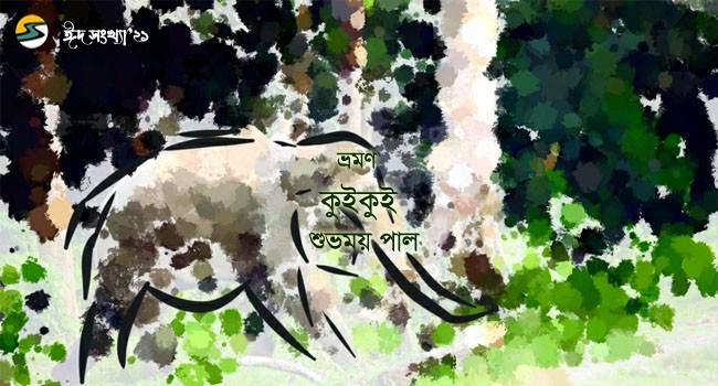 Irabotee.com,irabotee,sounak dutta,ইরাবতী.কম,copy righted by irabotee.com,eid 2021 travel tour subhamay pal