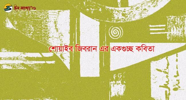 Irabotee.com,irabotee,sounak dutta,ইরাবতী.কম,copy righted by irabotee.com,eid-2021-bangla-kobita-shoaib-gibran