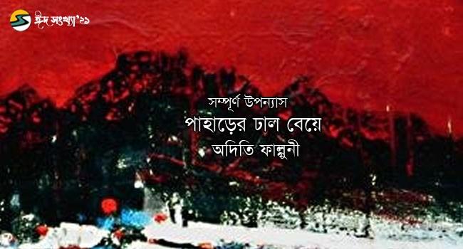 Irabotee.com,irabotee,sounak dutta,ইরাবতী.কম,copy righted by irabotee.com,eid 2021 bangla novel audity falguni
