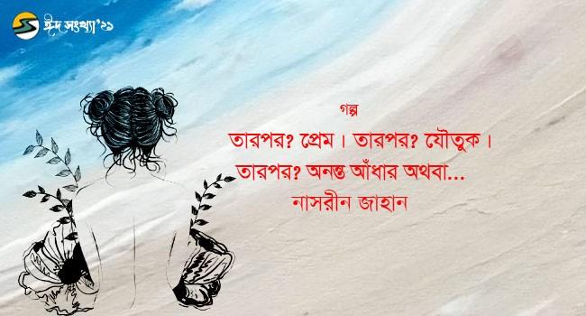 Irabotee.com,irabotee,sounak dutta,ইরাবতী.কম,copy righted by irabotee.com,eid 2021 bangla golpo nasreen jahan