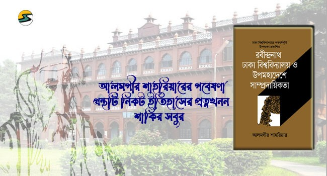 Irabotee.com,irabotee,sounak dutta,ইরাবতী.কম,copy righted by irabotee.com,bangla book Alomgir Shahriar
