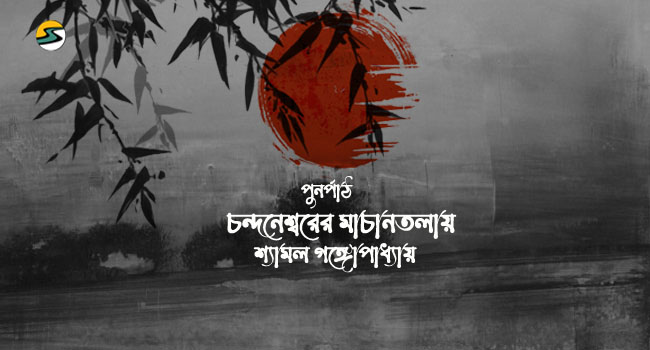 Irabotee.com,irabotee,sounak dutta,ইরাবতী.কম,copy righted by irabotee.com,Shyamal Gangapadhyay Novelist