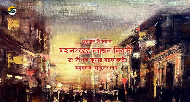 Irabotee.com,irabotee,sounak dutta,ইরাবতী.কম,copy righted by irabotee.com, Assamese literature Dipak Kumar Barkakati 10