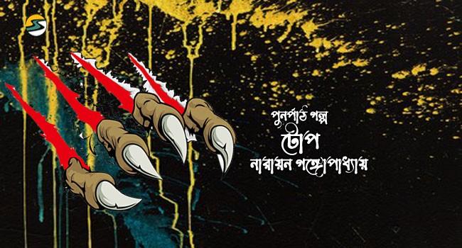 Irabotee.com,irabotee,sounak dutta,ইরাবতী.কম,copy righted by irabotee.com,Narayan Gangopadhyay Novelist