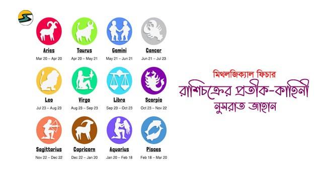 Irabotee.com,irabotee,sounak dutta,ইরাবতী.কম,copy righted by irabotee.com,Daily Bengali Horoscopes Ajker Rashifal Zodiac
