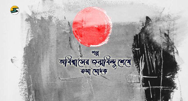 Irabotee.com,irabotee,sounak dutta,ইরাবতী.কম,copy righted by irabotee.com,bangla golpo ruma modak