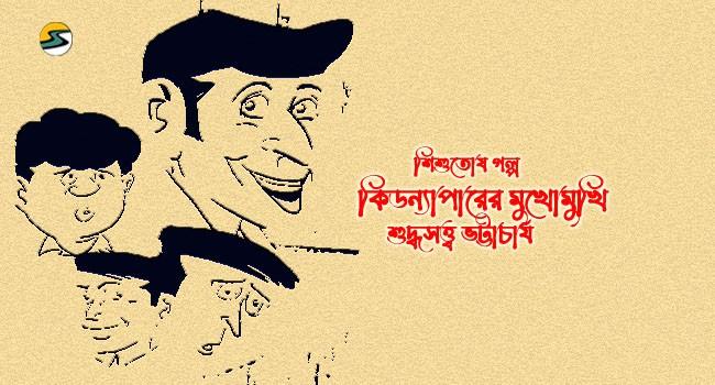Irabotee.com,irabotee,sounak dutta,ইরাবতী.কম,copy righted by irabotee.com,chhotoder bangla golpo kidnapper