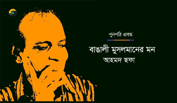 Irabotee.com,irabotee,sounak dutta,ইরাবতী.কম,copy righted by irabotee.com,Bangali-Musolmaner-Mon Ahmed Sofa