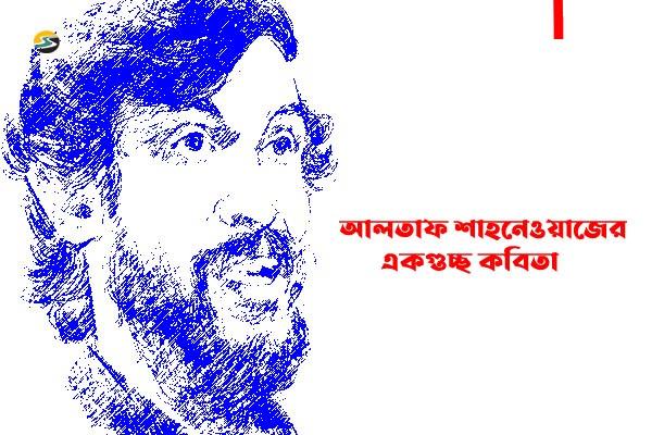 Irabotee.com,irabotee,sounak dutta,ইরাবতী.কম,copy righted by irabotee.com,altaf-shanewaz poe
