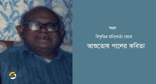 Irabotee.com,irabotee,sounak dutta,ইরাবতী.কম,copy righted by irabotee.com,Poems of Ashutosh Pal