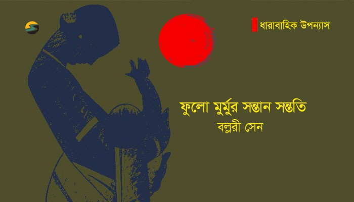 Irabotee.com,irabotee,sounak dutta,ইরাবতী.কম,copy righted by irabotee.com,women fight for their rights 8