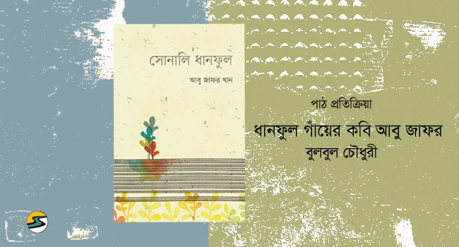 Irabotee.com,irabotee,sounak dutta,ইরাবতী.কম,copy righted by irabotee.com,book review
