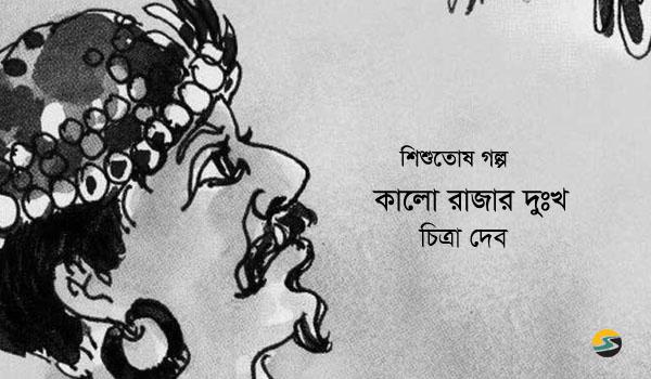Irabotee.com,irabotee,sounak dutta,ইরাবতী.কম,copy righted by irabotee.com,shishu golpo kalo rajar dhukha