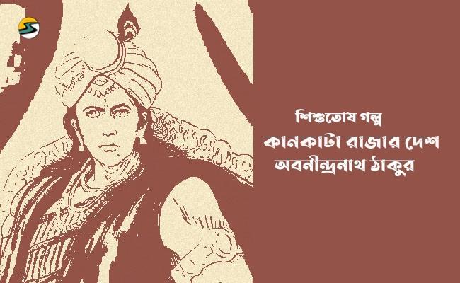 Irabotee.com,irabotee,sounak dutta,ইরাবতী.কম,copy righted by irabotee.com,abanindranath-tagore-bangla-golpo