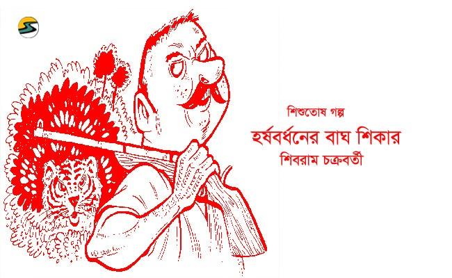 Irabotee.com,irabotee,sounak dutta,ইরাবতী.কম,copy righted by irabotee.com,shibram er shishutosh golpo harshabardhan