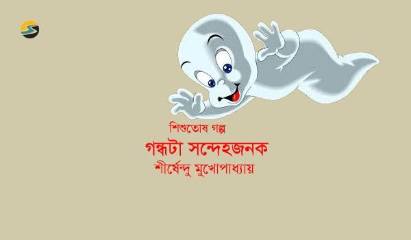 Irabotee.com,irabotee,sounak dutta,ইরাবতী.কম,copy righted by irabotee.com,shishutosh-prokashani golpo Shirshendu Mukhopadhyay