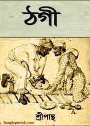 Irabotee.com,irabotee,sounak dutta,ইরাবতী.কম,copy righted by irabotee.com,Thagi - Sripantha