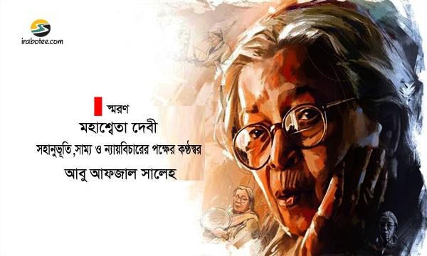 Irabotee.com,irabotee,sounak dutta,ইরাবতী.কম,copy righted by irabotee.com,Mahasweta Devi bengali writer
