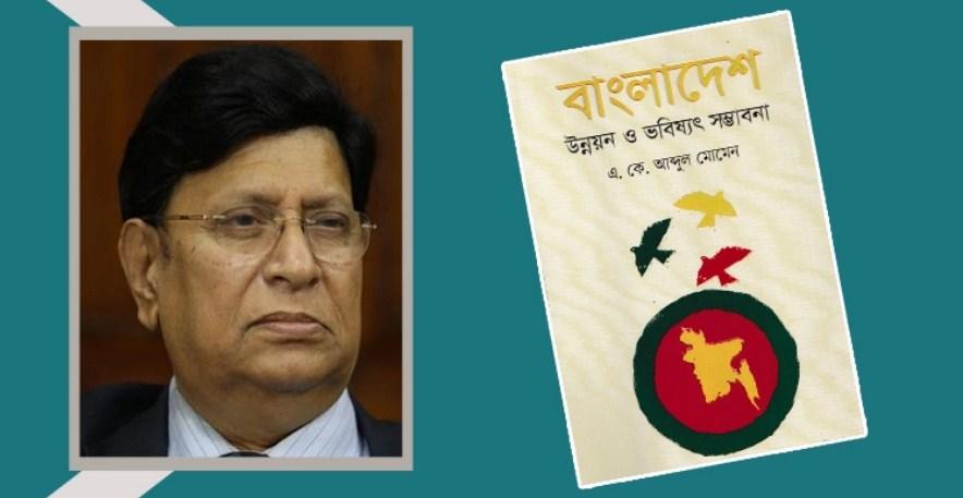Irabotee.com,irabotee,sounak dutta,ইরাবতী.কম,copy righted by irabotee.com,A K Abdul Momen Books bangladesh