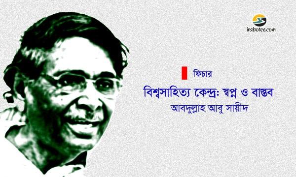 Irabotee.com,irabotee,sounak dutta,ইরাবতী.কম,copy righted by irabotee.com,abdullah abu sayeed -bishwo-shahitto-kendro