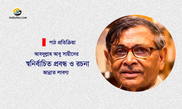 Irabotee.com,irabotee,sounak dutta,ইরাবতী.কম,copy righted by irabotee.com,abdullah abu sayeed book review