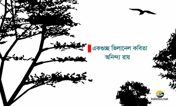 Irabotee.com,irabotee,sounak dutta,ইরাবতী.কম,copy righted by irabotee.com,A French verse Villanelle